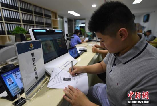 资料图:一位市民在刷脸认证专窗办理事项。<a target='_blank' href='http://www-chinanews-com.yunxi2015.com/'>中新社</a>记者 王刚 摄