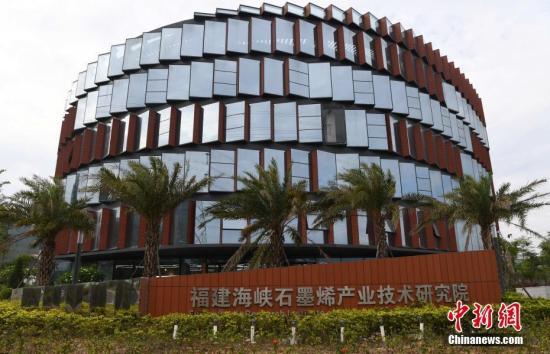 资料图:由晋江市政府投资主办的福建海峡石墨烯产业技术研究院
