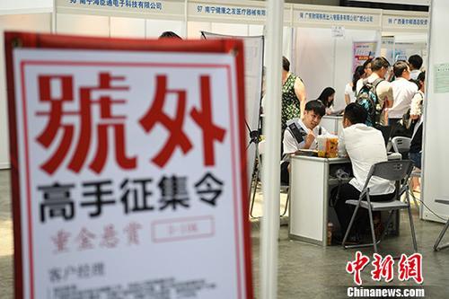资料图:招聘会。<a target='_blank' href='http://www.chinanews.com/'>中新社</a>记者 俞靖 摄
