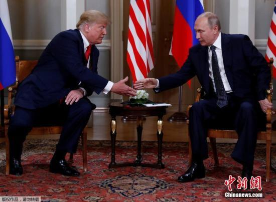 资料图:当地时间7月16日,美国总统特朗普与俄罗斯总统普京在芬兰赫尔辛基举行会晤。