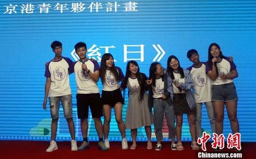 7月16日,2018京港青年伙伴计划闭营仪式在北京举办,84名香港师生与43名北京伙伴结束为期八天的学习、交流与实践活动。图为青年们演唱歌曲《红日》。<a target='_blank' href='http://www.chinanews.com/'>中新社</a>记者 张晓曦 摄