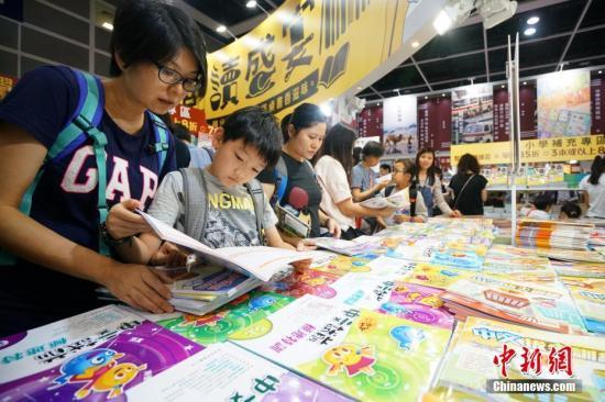 资料图:2018年香港书展。<a target='_blank' href='http://newsarc.net/'>中新社</a>记者 张炜 摄