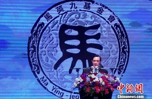 资料图:台湾当局前领导人马英九。<a target='_blank' href='http://www-chinanews-com.sinoma-nxjc.com/'>中新社</a>记者 张宇 摄
