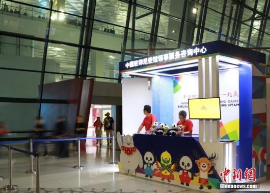 8月9日,设于印尼首都雅加达苏加诺-哈达国际机场T3航站楼国际抵达大厅的中国驻印尼使馆领事服务咨询中心正式启用。<a target='_blank' href='http://www.chinanews.com/'>中新社</a>发 钟欣 摄