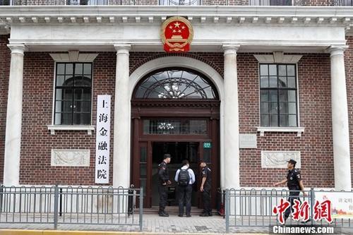 中国首家金融法院首案落槌 投资白小姐材料 一肖中特公司被判赔1.2亿元