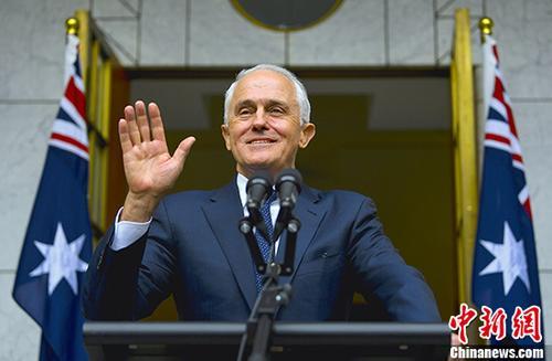 澳大利亚总理特恩布尔。(资料图)