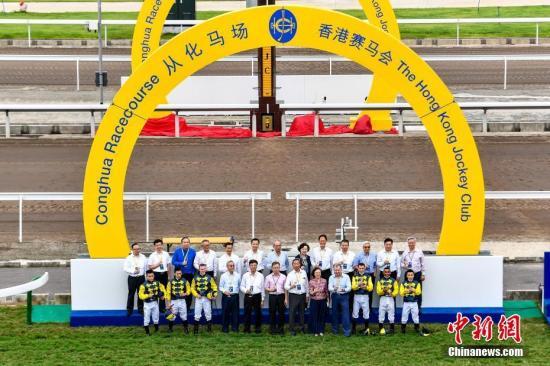 8月28日,香港跑马会从化马场正式启用。香港跑马会从化马场位于广州市从化区,是内陆最大局限、最高尺度、最为完美的国际马场类综合体,拥有4条跑道、9座马房、20个放草休闲区等施设,为香港沙田马场现役跑马提供实习、豢养等处事。/p中新社记者 陈骥�F 摄