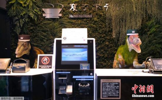 当地时间8月31日,日本浦安市一家高科技酒店内,外表是恐龙的机器人在前台欢迎旅客,并为他们办理入住。据悉,这家酒店的服务员都是机器人。
