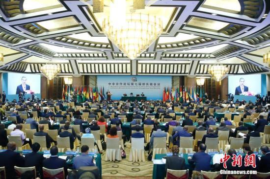 9月2日,中非合作论坛第七届部长级会议在北京钓鱼台国宾馆举行。 <a target='_blank' href='http://www.chinanews.com/'>中新社</a>记者 韩海丹 摄