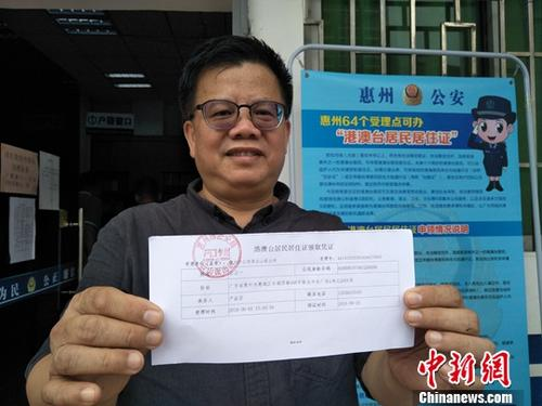 9月3日,广东惠州市台商协会会长吕正一展现居住证领取凭证。当日,吕正一携妻子和孩子一家5口,和多多台商来到当地派出所申领台湾居民居住证。中新社记者 宋秀杰 摄