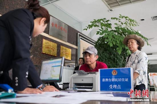 9月5日,西藏自治区公安厅出入境管理总队办证大厅受理《港澳台居民居住证》的申办。9月1日,《港澳台居民居住证申领发放办法》正式实施,符合申领条件的港澳台居民,根据本人意愿,可以申请领取居住证。 何蓬磊 摄