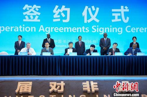 9月6日,湖南省人民政府与国家开发银行签署促进湖南企业对非投资战略合作备忘录。当日,第四届对非投资论坛在长沙开幕。<a target='_blank' href='http://www.chinanews.com/'>中新社</a>记者 杨华峰 摄