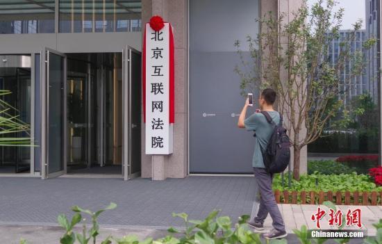 资料图:图为北京互联网法院。 <a target='_blank' href='http://www.chinanews.com/'>中新社</a>记者 贾天勇 摄