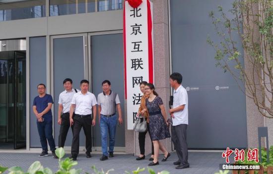 北京互联网法院运用区块链技术 跨链存证数据量达上亿条