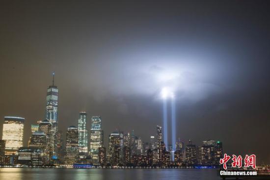 资料图片:2018年9月11日,纽约世贸中心附近两根象征着世贸中心双子塔的蓝色光柱直冲云霄,一直持续到黎明。<a target='_blank' href='http://endrink.com/'>中新社</a>记者 廖攀 摄