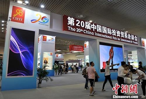 资料图:第20届中国国际投资贸易洽谈会在厦门落下帷幕。/p中新社记者 张斌 摄