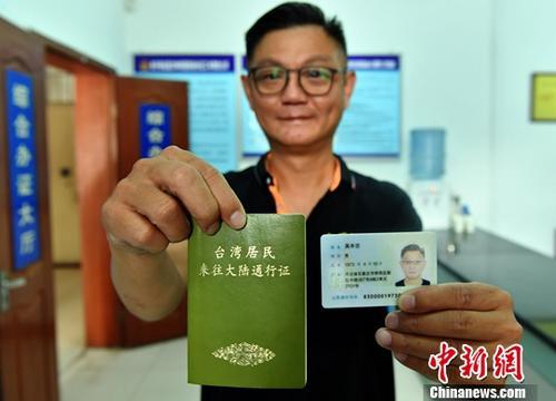 资料图为台湾吴先生展示刚领取的居住证。中新社记者 翟羽佳 摄