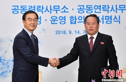 """资料图:当地时间2018年9月14日,韩朝联络办公室在朝鲜开城正式揭牌。这被舆论视为韩朝双方构建的第一个可直接对话的常设机制。 """"联合采访团""""供图"""