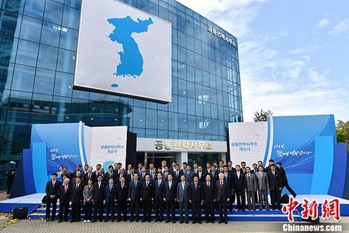 """资料图:2018年9月14日,韩朝联络办公室在朝鲜开城正式揭牌。这被舆论视为韩朝双方构建的第一个可直接对话的常设机制。新成立的韩朝联办位于朝鲜境内的开城工业园区。 """"联合采访团""""供图"""