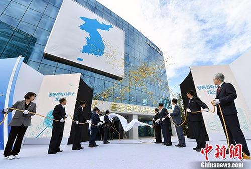 """9月14日,韩朝联络办公室在朝鲜开城正式揭牌。这被舆论视为韩朝双方构建的第一个可直接对话的常设机制。新成立的韩朝联办位于朝鲜境内的开城工业园区。 """"联合采访团""""供图"""