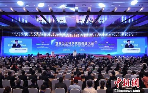 9月17日,世界公众科学素质促进大会在北京开幕,中共中央政治局常委、中央书记处书记王沪宁出席开幕式。中新社记者 侯宇 摄