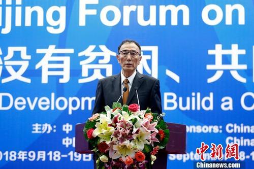 """9月18日,""""2018・北京人权论坛""""在北京举行。中国人权研究会会长向巴平措出席开幕式并致辞。记者 李慧思 摄"""