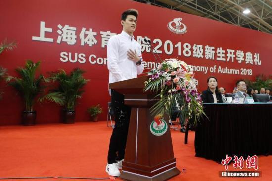 在新生开学典礼上,孙杨作为新生代表发言。殷立勤 摄