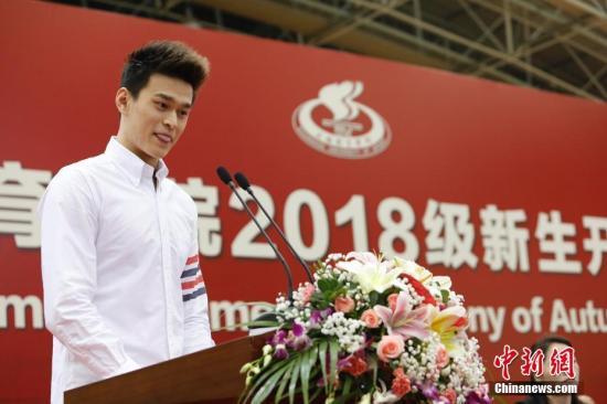资料图:奥运冠军孙杨也选择继续学习,成为一名运动人体科学专业博士。殷立勤 摄