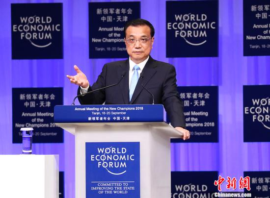 9月19日上午,中国国务院总理李克强在天津梅江会展中心出席2018年夏季达沃斯论坛开幕式并发表特别致辞。中新社记者 刘震 摄