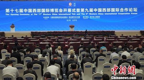 第十七届西博会在蓉开幕90个国家地区企业参展