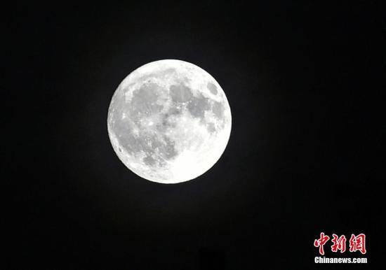 资料图:2018年中秋之夜的圆月。 <a target='_blank' href='http://huanlechen.net/'>中新社</a>记者 翟璐 摄
