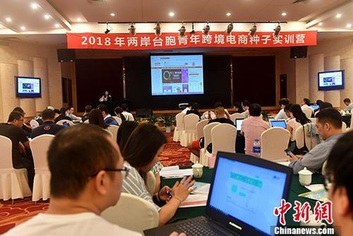 9月24日,两岸台胞青年正在学习淘宝店铺营销推广课程。由全国台联、福建省台联、厦门市台联和台湾中华青年发展联合会共同举办的2018年两岸台胞青年跨境电商种子实训营,9月22日至9月25日在厦门举行。来自台湾中华青年发展联合会等机构的台湾青年及福建省定居青年台胞60多名营员参加了实训。 <a target='_blank' href='http://www.chinanews.com/'>中新社</a>记者 吕明 摄