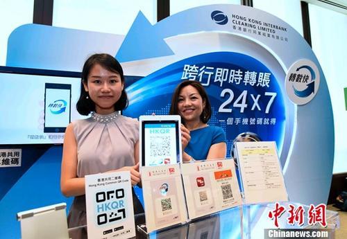 """香港""""转数快""""推出逾1年 11月起可缴纳税款、水费"""