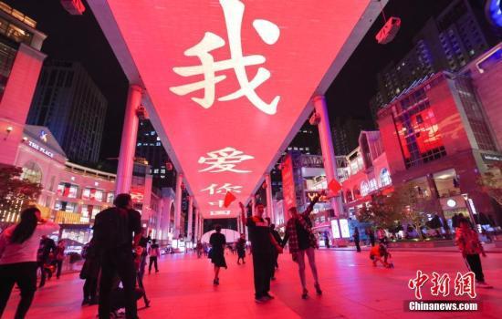 """9月30日晚,北京世贸天阶巨型天幕上显示""""我爱你中国""""字样,庆祝国庆节到来。<a target='_blank' href='http://www.chinanews.com/'>中新社</a>记者 贾天勇 摄"""