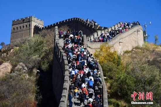 Tourists visit the Great Wall in Beijing, Oct. 6, 2019. (File photo/China News Service)