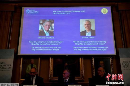 当地时间10月8日,瑞典首都斯德哥尔摩,2018年诺贝尔经济学奖揭晓,得主为William D. Nordhaus和Paul M. Romer,获奖理由是创新、气候和经济增长的研究。