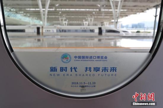 """10月10日,首列复兴号""""进口博览会主题宣传列车""""在上海正式发车。这辆满载着此次盛会""""知识点""""和""""信息量""""的高铁列车,将在京沪客运专线上运行,全方位地介绍举办中国国际进口博览会的亮点。<a target='_blank' href='http://www-chinanews-com.baicaixu.com/'>中新社</a>记者 张亨伟 摄"""