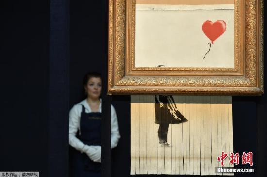 资料图:班克西自毁作品《女孩与气球》。