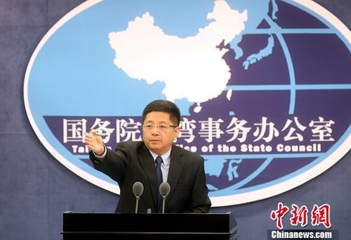 10月17日,國務院臺灣事務辦公室在北京舉行例行新聞發佈會。國務院臺辦發言人馬曉光回答記者提問。中新社記者 張宇 攝