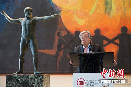 当地时间10月17日,联合国秘书长古特雷斯在纽约联合国总部出席国际消除贫困日活动并致辞。<a target='_blank' href='http://www.chinanews.com/'>中新社</a>记者 廖攀 摄