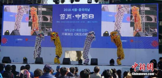 """10月21日,2018第六届""""首尔・中国日""""在首尔举行,一系列中国传统文化体验活动纷纷亮相。<a target='_blank' href='http://www-chinanews-com.changxiangair.com/'>中新社</a>记者 曾鼐 摄"""