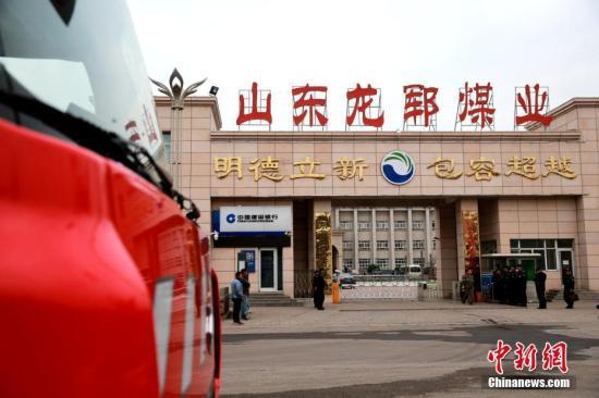 10月21日,山东龙郓煤业有限公司门前。中新社记者 梁犇 摄