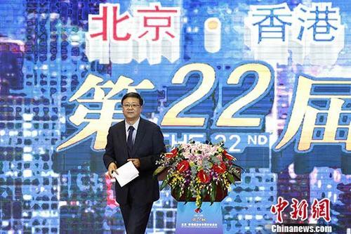 10月24日,第二十二届北京•香港经济合作研讨洽谈会开幕式在北京举行,北京市市长陈吉宁致辞。中新社记者 富田 摄