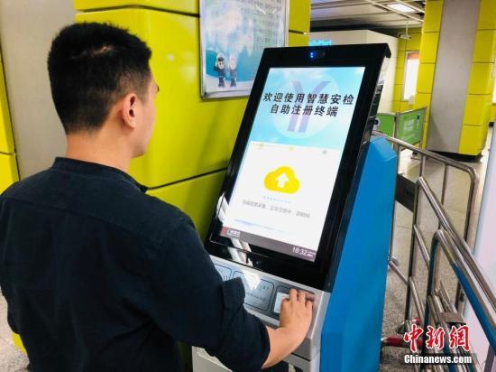 10月26日,广州地铁在多个站点试点启用人脸识别、实名认证进站。<a target='_blank' href='http://www-chinanews-com.gkglue.com/'>中新社</a>记者 王华 摄
