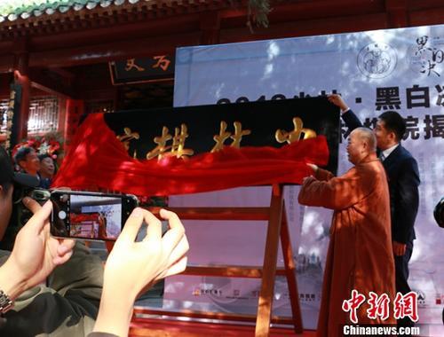 10月26日,少林棋院在中国嵩山少林寺揭牌。据知,这是1500余年来第一个在禅宗祖庭乃至佛教成立的棋院。少林寺方丈释永信称,作为少林寺与外界交流的新平台,少林棋院将承担着向世界展示中国禅棋文化的使命。图为揭牌仪式。<a target='_blank' href='http://www-chinanews-com.zengchaoshicai.com/'>中新社</a>记者 邹相 摄