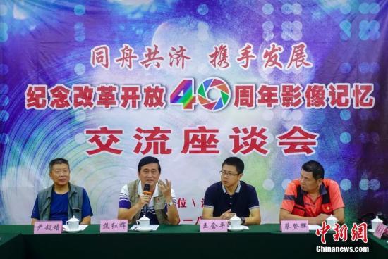 """图为10月26日在珠海举行的""""纪念改革开放40周年影像记忆""""交流座谈会。<a target='_blank' href='http://www-chinanews-com.rleipeng.com/'>中新社</a>记者 张炜 摄"""