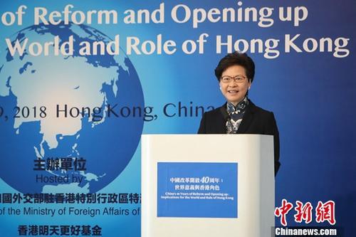 """10月29日,""""中国改革开放40周年:世界意义与香港角色""""国际研讨会在香港举行。香港特区行政长官林郑月娥致辞时表示,香港在改革开放40年中扮演着独特及显著的角色,成为连接中国内地及海外市场的桥梁。近期广深港高速铁路和港珠澳大桥的开通,为香港企业与内地同行合作提供了绝佳的机会,有助于共同开发国际创新和技术中心。<a target='_blank' href='http://www-chinanews-com.565100.net/'>中新社</a>记者 谢光磊 摄"""