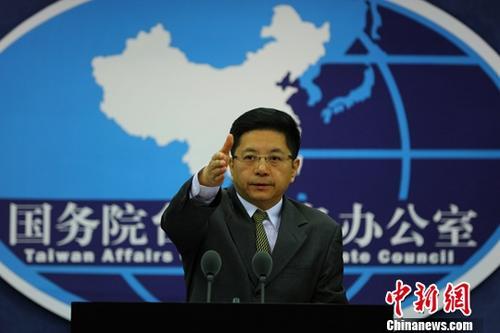 10月31日,国台办在北京举行例行新闻发布会。国务院台办发言人马晓光回答记者提问。<a target='_blank' href='http://www-chinanews-com.leinuofangzhi.com/'>中新社</a>记者 杨可佳 摄