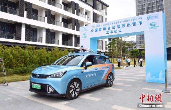 资料图:2018年11月1日,广州推出中国内地首辆自动驾驶出租车,并投入试运营。中新社发 马世安 摄