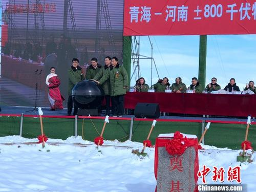 11月7日,青海至河南±800千伏特高壓直流工程在青海省海南藏族自治州共和縣開工。中新社記者 羅雲鵬 攝